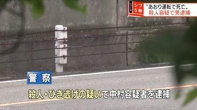 大阪府堺市大学生バイクがあおり運転殺人容疑5.jpg