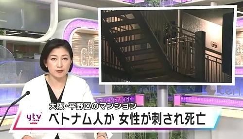 大阪府大阪市平野区ベトナム人女性殺人事件.jpg