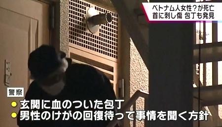 大阪府大阪市平野区ベトナム人女性殺人事件4.jpg