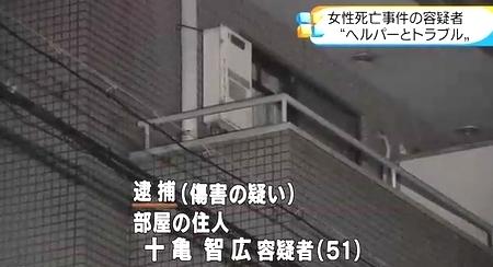 大阪府大阪市生野区女性ヘルパー暴行死3.jpg