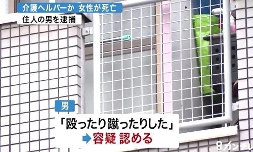 大阪府大阪市生野区女性ヘルパー暴行死4.jpg