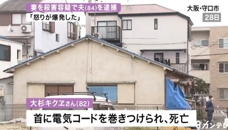 大阪府守口市82歳妻殺害事件0.jpg