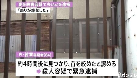 大阪府守口市82歳妻殺害事件1.jpg