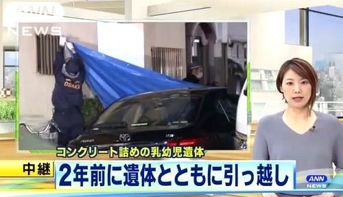 大阪府寝屋川市マンション4人コリクリ詰め殺人事件.jpg