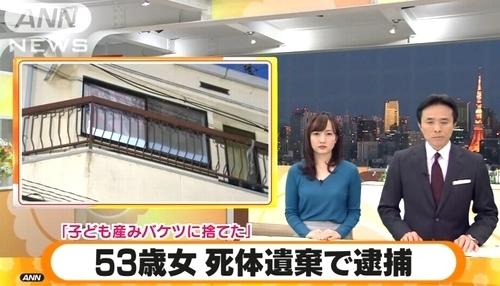 大阪府寝屋川市マンション4人コリクリ詰め殺人事件0.jpg