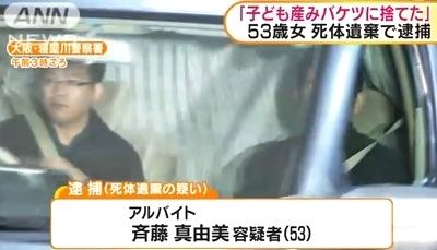 大阪府寝屋川市マンション4人コリクリ詰め殺人事件2a.jpg