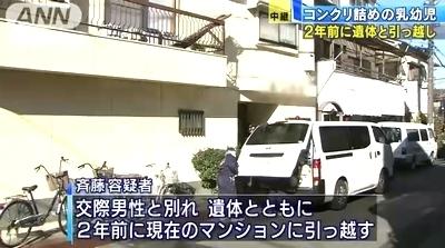 大阪府寝屋川市マンション4人コリクリ詰め殺人事件3.jpg