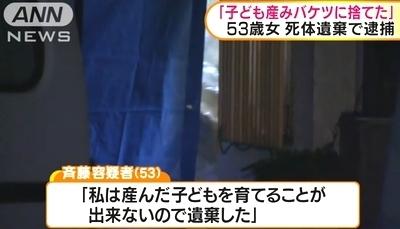 大阪府寝屋川市マンション4人コリクリ詰め殺人事件4.jpg