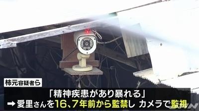 大阪府寝屋川市長女監禁殺人4.jpg