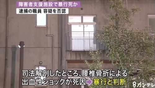 大阪府寝屋川市障害者施設暴行致死3.jpg
