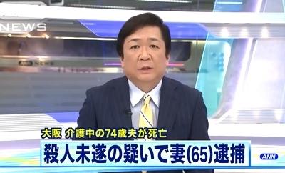 大阪府岸和田市介護夫窒息殺人で妻逮捕.jpg