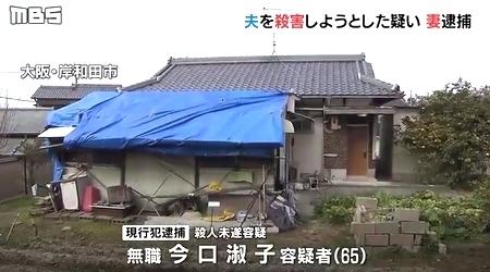大阪府岸和田市介護夫窒息殺人で妻逮捕0.jpg