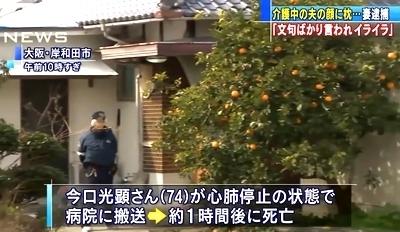 大阪府岸和田市介護夫窒息殺人で妻逮捕1.jpg