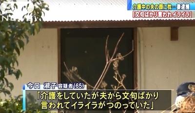 大阪府岸和田市介護夫窒息殺人で妻逮捕3.jpg