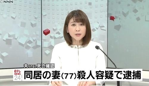大阪府岸和田市夫惨殺事件で妻逮捕.jpg