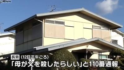 大阪府岸和田市夫惨殺事件で妻逮捕1.jpg