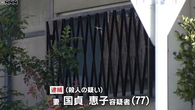 大阪府岸和田市夫惨殺事件で妻逮捕3.jpg