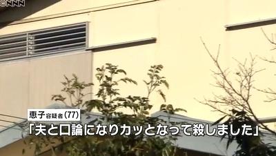 大阪府岸和田市夫惨殺事件で妻逮捕4.jpg
