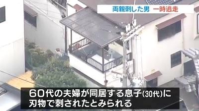 大阪府岸和田市息子による両親殺人未遂2.jpg