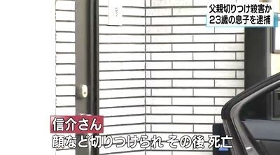 大阪府平野区父親殺人事件息子逮捕2.jpg