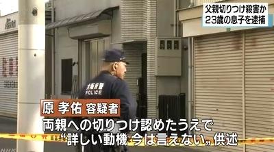 大阪府平野区父親殺人事件息子逮捕4.jpg