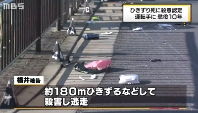 大阪府摂津市交通死亡引きずり殺人2.jpg