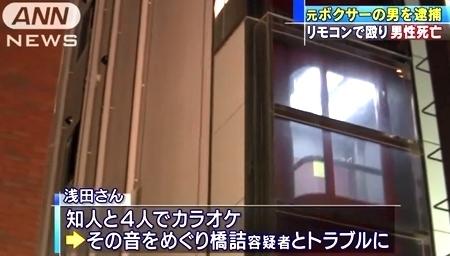 大阪府松原市のスナックでカラオケ用リモコンで殴り殺す3.jpg