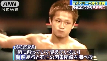 大阪府松原市のスナックでカラオケ用リモコンで殴り殺す4.jpg