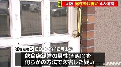 大阪府枚方市15年前男性殺人1.jpg