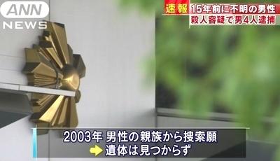 大阪府枚方市15年前男性殺人事件3.jpg