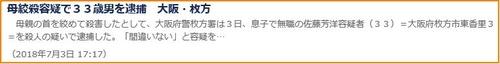 大阪府枚方市62歳母親殺害で33歳息子逮捕.jpg