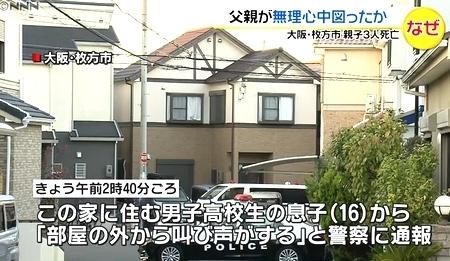 大阪府枚方市一家3人殺人は心中殺人1.jpg