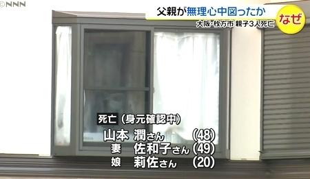 大阪府枚方市一家3人殺人は心中殺人2.jpg