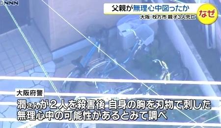 大阪府枚方市一家3人殺人は心中殺人3.jpg