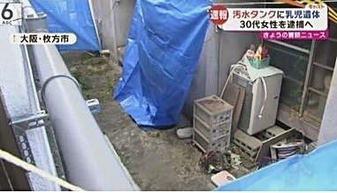 大阪府枚方市集合住宅浄化槽に乳児遺体.jpg