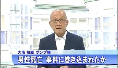 大阪府橿原市営ポンプ場で男性遺体.jpg