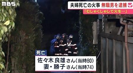 大阪府熊取町2人放火殺人で隣人逮捕.jpg