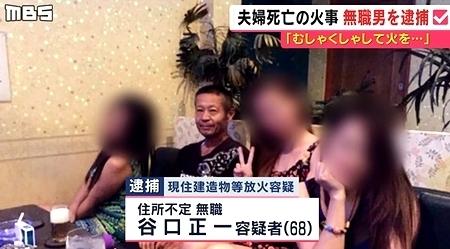 大阪府熊取町2人放火殺人で隣人逮捕0.jpg