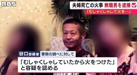大阪府熊取町2人放火殺人で隣人逮捕3.jpg