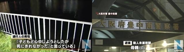 大阪府神崎川男児絞殺事件1.jpg