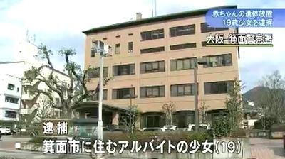 大阪府箕面市19歳女流産死体遺棄事件1.jpg