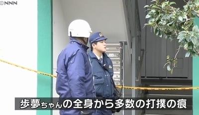 大阪府箕面市4歳男児集団暴行虐待死3.jpg