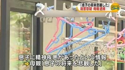 大阪府羽曳野市息子殺害で母逮3.jpg