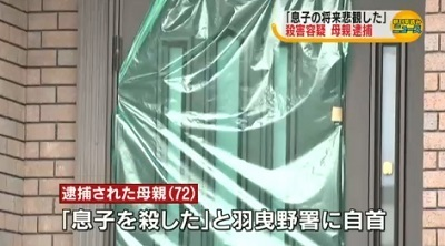 大阪府羽曳野市息子殺害で母逮捕1.jpg