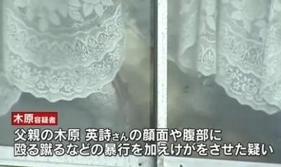大阪府羽曳野市父親暴行死事件1.jpg