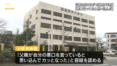 大阪府羽曳野市父親暴行死事件3.jpg