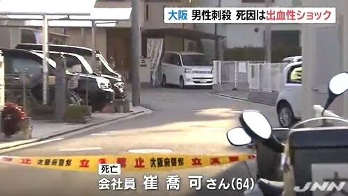 大阪府羽曳野市男性刺殺被害者氏名.jpg
