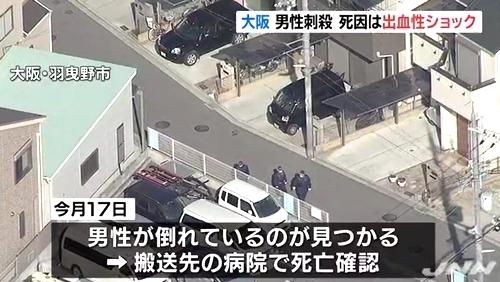 大阪府羽曳野市男性刺殺被害者氏名0.jpg