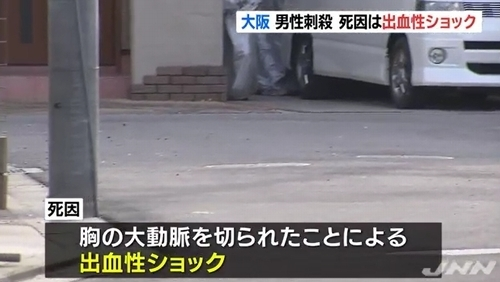 大阪府羽曳野市男性刺殺被害者氏名1.jpg