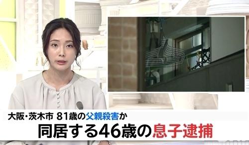 大阪府茨木市息子が父親殺害事件.jpg